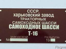Табличка Бирка Шильд Т-16