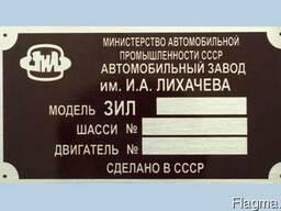 Табличка дублирующая на ЗИЛ любого года выпуска,модели.