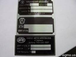 Табличка ГАЗ 3307, Бирка ГАЗ 3307, Шильд ГАЗ 3307, Шильдик
