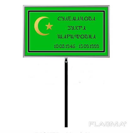 Табличка мусульманская на могилу на ножке 240х180 мм
