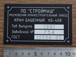 Шильд Шильдик Шильда на башенный кран КБ-408