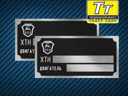 Табличка на кабину Газ, ГАЗон, Волга, Зил, КАМАЗ, МАЗ, УАЗ