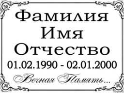 Таблички на памятник (Изготовление 1 час) Оболонь