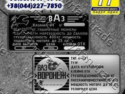 Табличка на Лодку Казанка- М (1975-1978 гг. ).