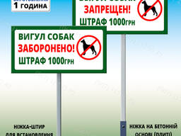 Табличка на металевій ніжці Вигул собак заборонено Штраф