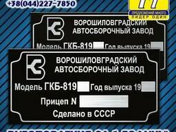 Табличка на прицеп ГКБ-8350, ГКБ-819, ГКБ-8527, ГКБ-817 и др