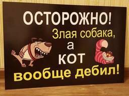 Табличка на самоклейке Осторожно злая собака Изг. за 1 час