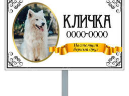 Табличка животным с металла на ножке-штыре (Изг. за 1 час)