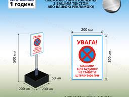 Информационнная табличка с ножкой на бетонной плите с Вашей инфо