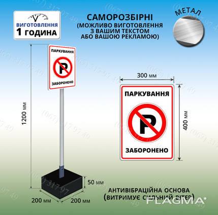 Табличка Паркування заборонено но ножке с бетонной плитой