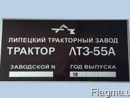 Табличка на трактор ЛТЗ и другие трактора.