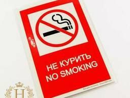 """Табличка """"Нельзя курить"""" купить с фото"""