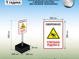 Табличка Знак Скользький пол Табличка Обережно слизька підлога