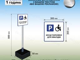 Уличная Переносная табличка Знак Указатель для парковки инвалидов