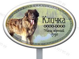 Ритуальная табличка овальной формы на ножке на могилу собаке