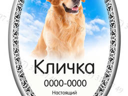 Табличка овальная с ножкой на могилу животного за 1 час