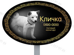 Фото овал на кладбище с фото собаки котика с ножкой