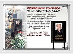 Памятник в день захоронения на двух ножках из металла изготовим за 1 час