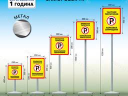 На ножке столбике Табличка для парковки Приватна територія
