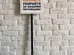 Табличка Пожалуйста убирайте за Вашими питомцами на ножке стойке
