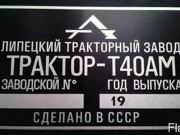 Табличка Т-40, Шильд Т-40, Бирка Т-40, Т-40АМ, Т-40М, Т-40А, Бирка ЛТЗ