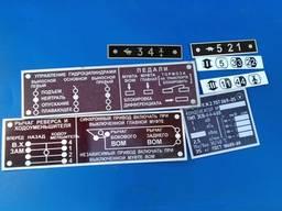 Шильда (табличка техническая), для тракторов и проч. техники