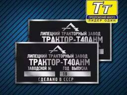 Табличка техническая, тракторная (шильда) Т-40М