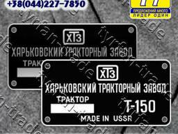 Табличка Трактор Т-150 75d9c8d678b3e