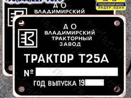 Табличка Трактор Т-25, Бирка Трактор Т-25, Шильд