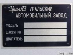 Табличка на УРАЛ, Шильд на УРАЛ, Бирка на УРАЛ. Урал 4320, Урал 375