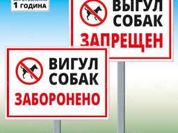 Табличка выгул собак запрещен на ножке-штыре (метал)