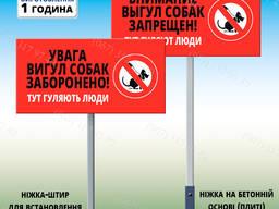 Табличка Увага вигул собак заборонено Тут гуляють люди