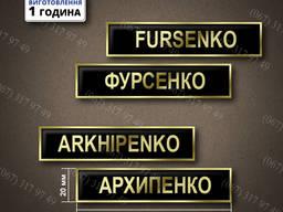 Табличка з прізвищем ЗСУ, ВСУ, СБУ, МВС, ДСНС, МНС Поліції
