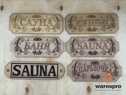 Табличка деревянная для бани и сауны