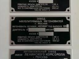 Таблички для Москвич 400 401 402 407 403 410 411 433