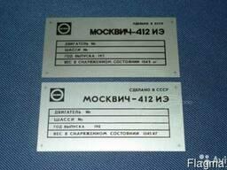 Таблички для Москвич 401, 402, 407, 403, 410, 411, 434 клепк
