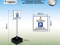 Таблички для паркинга стоянки парковки С Вашим лого телефоном рекламой