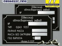 Табличка на прицеп ОДАЗ, ПТС, ЗИЛ, КАМАЗ, ГКБ Заклепки