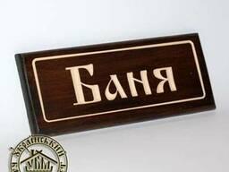 Таблички для сауны купить в Украине. Надпись баня.
