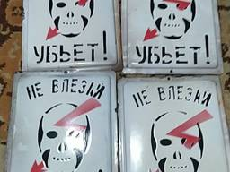 """Таблички эмаль """"Не влезай убьет""""СССР"""