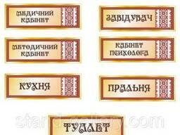 Таблички на двери кабинетов и других помещений ПВХ