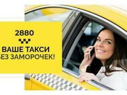 Такси Одесса 2880 от 5 до 10 минут