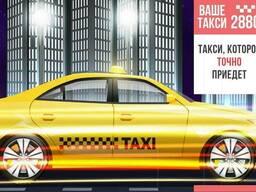 Такси Одесса 2880 поехали