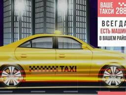 Такси Одесса номер 2880