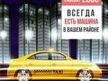 Такси Одесса от 5 до 10 минут 2880 - фото 1