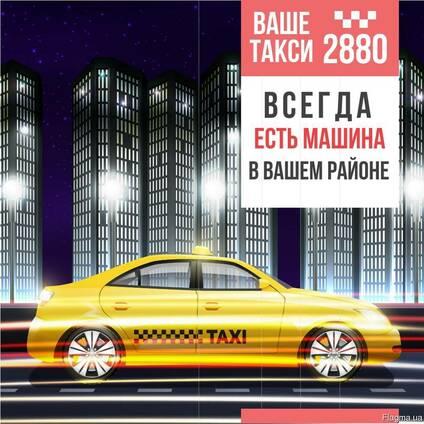Такси Одесса от 5 до 10 минут 2880