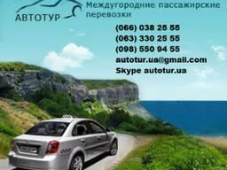Такси Запорожье-Киев-Днепр-Одесса-Крым