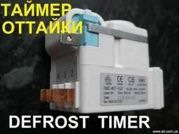 Таймер оттайки Defrost Timer бренд Sonxie®