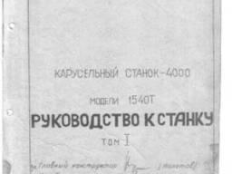 Техническая документация на токарно-карусельный станок 1540Т