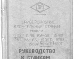 Техническая документация на токарно-карусельный станок 1532Т